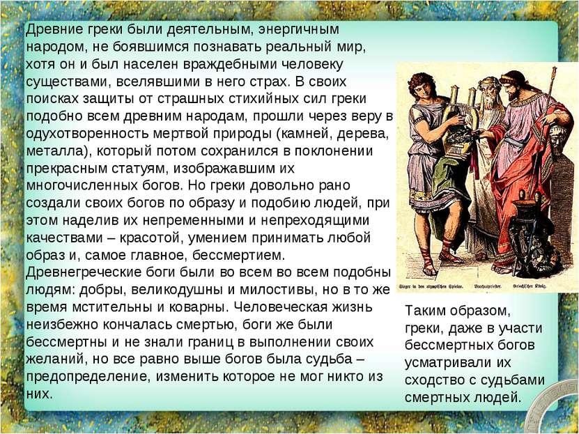 Древние греки были деятельным, энергичным народом, не боявшимся познавать реа...