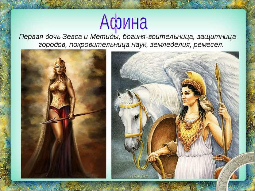 Первая дочь Зевса и Метиды, богиня-воительница, защитница городов, покровител...