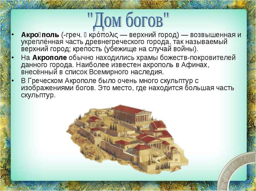 Акро поль (-греч. ἀκρόπολις— верхний город)— возвышенная и укреплённая част...