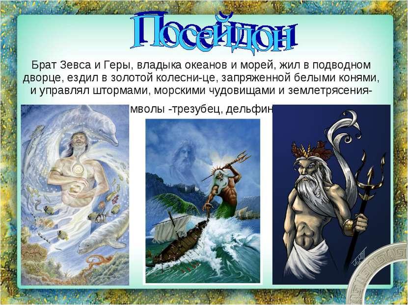 Брат Зевса и Геры, владыка океанов и морей, жил в подводном дворце, ездил в з...