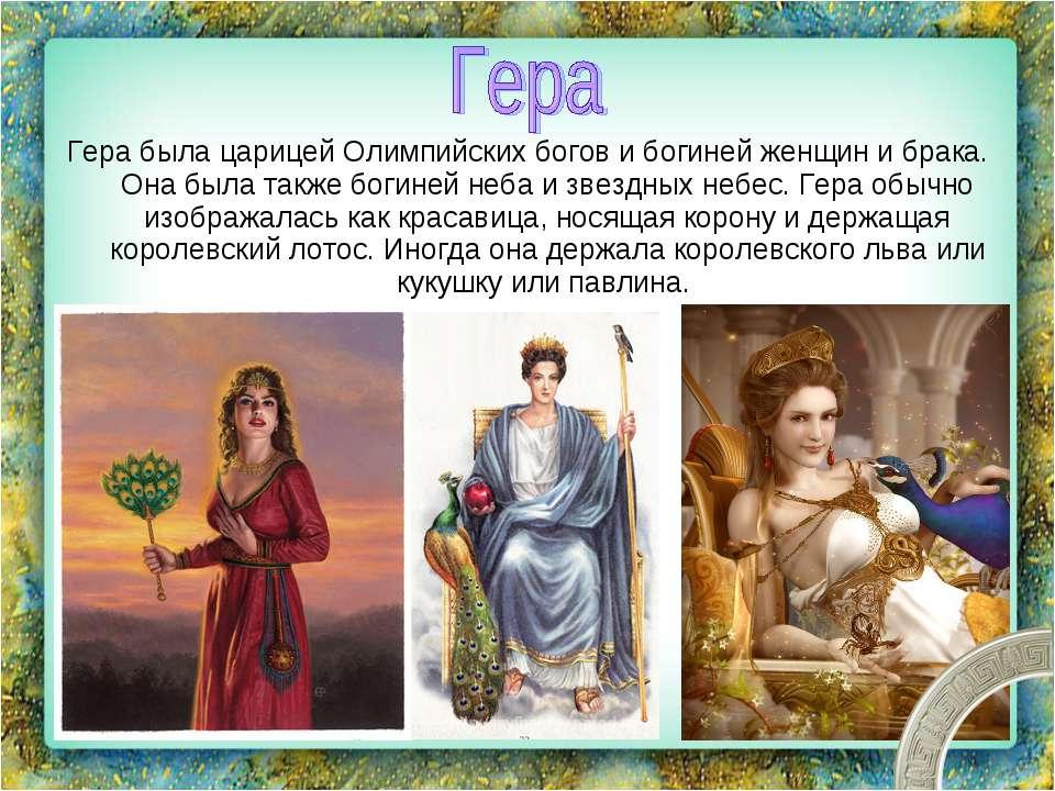 Гера была царицей Олимпийских богов и богиней женщин и брака. Она была также ...