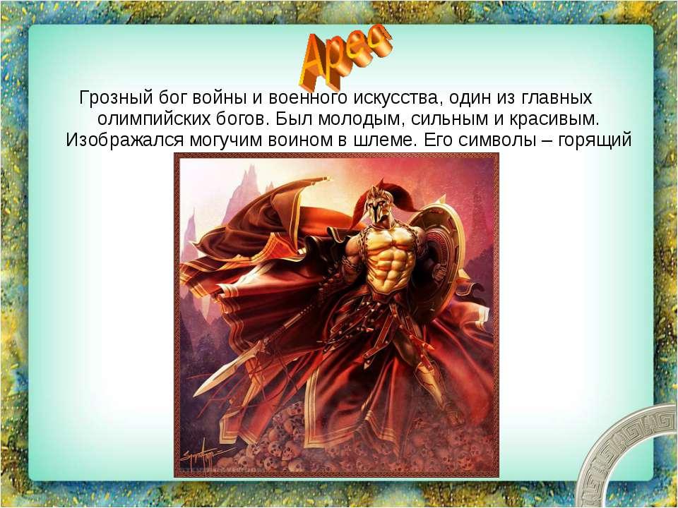 Грозный бог войны и военного искусства, один из главных олимпийских богов. Бы...
