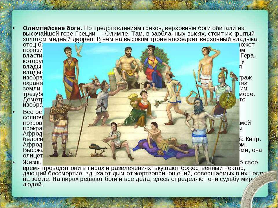 Олимпийские боги. По представлениям греков, верховные боги обитали на высочай...