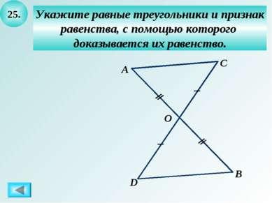 25. Укажите равные треугольники и признак равенства, с помощью которого доказ...