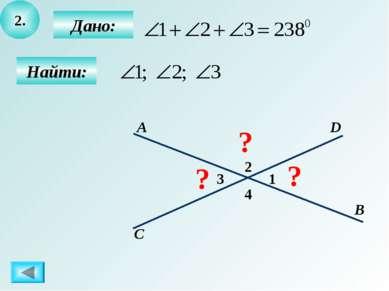 2. Найти: Дано: 1 D С В А ? ? 3 2 4 ?