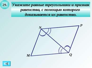29. Укажите равные треугольники и признак равенства, с помощью которого доказ...