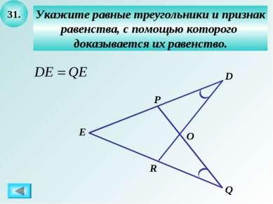 31. Укажите равные треугольники и признак равенства, с помощью которого доказ...
