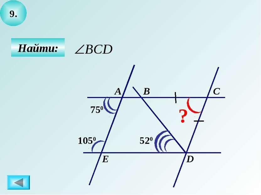 9. Найти: А B C D E 520 1050 750 ?