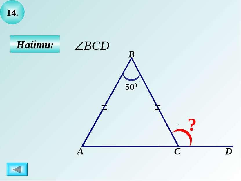 14. Найти: А B C ? D 500