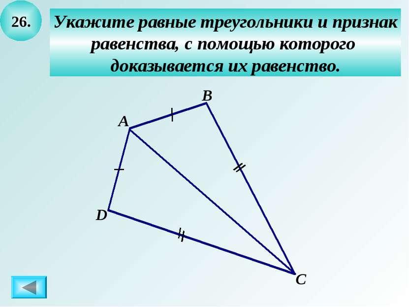 26. Укажите равные треугольники и признак равенства, с помощью которого доказ...