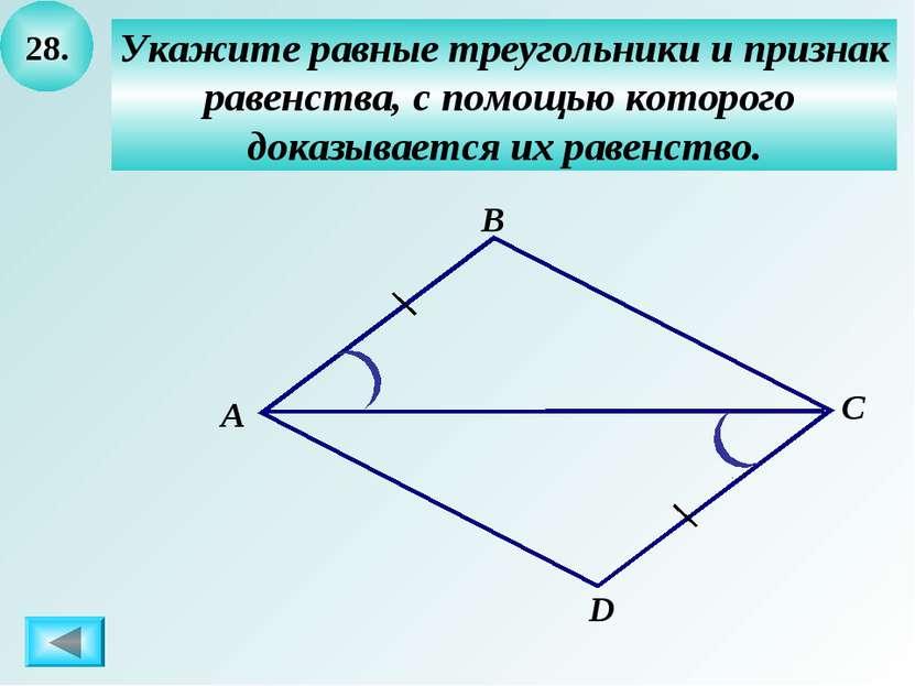 28. Укажите равные треугольники и признак равенства, с помощью которого доказ...