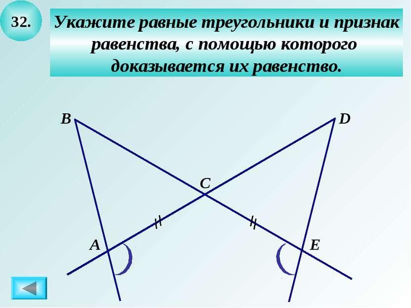 32. Укажите равные треугольники и признак равенства, с помощью которого доказ...