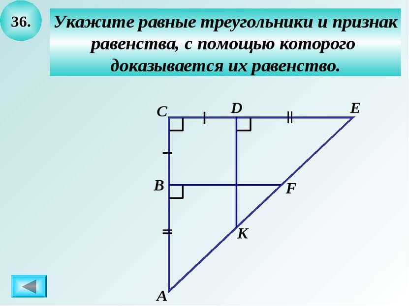 36. Укажите равные треугольники и признак равенства, с помощью которого доказ...