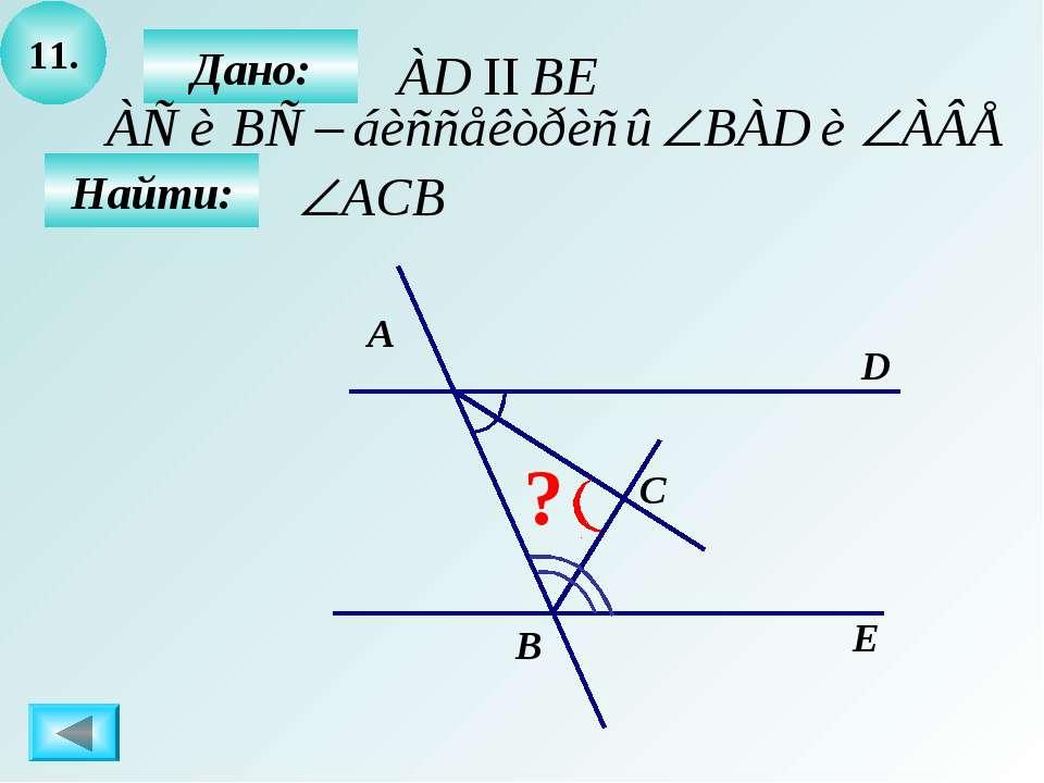 11. Найти: А B C D E ? Дано: