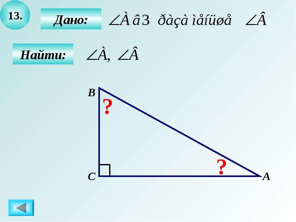 13. Найти: А B C ? Дано: ?