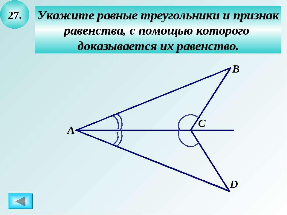 27. Укажите равные треугольники и признак равенства, с помощью которого доказ...