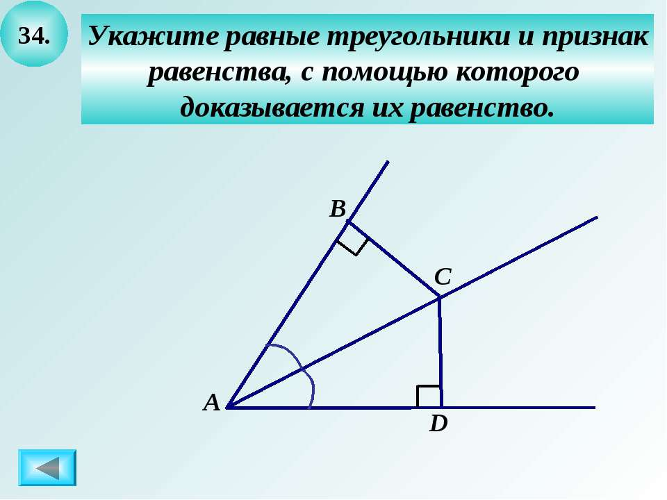 34. Укажите равные треугольники и признак равенства, с помощью которого доказ...