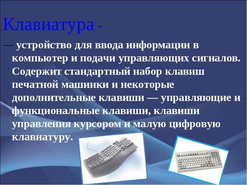 Клавиатура - — устройство для ввода информации в компьютер и подачи управляющ...