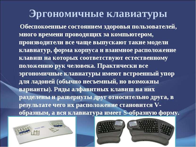Эргономичные клавиатуры Обеспокоенные состоянием здоровья пользователей, мног...