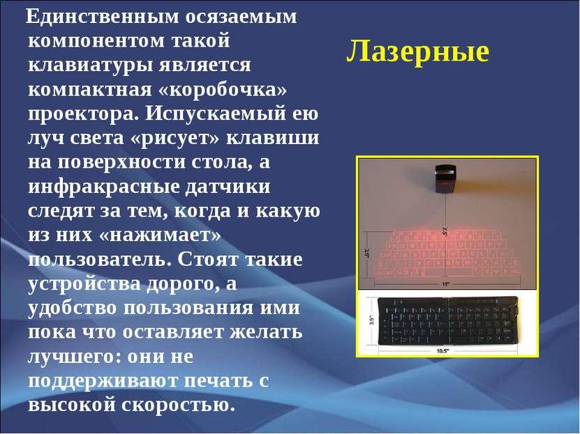 Лазерные Единственным осязаемым компонентом такой клавиатуры является компакт...