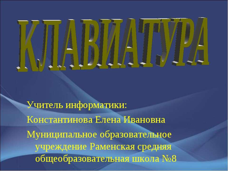 Учитель информатики: Константинова Елена Ивановна Муниципальное образовательн...
