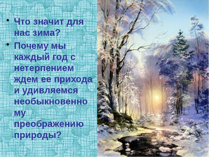 Что значит для нас зима? Почему мы каждый год с нетерпением ждем ее прихода и...