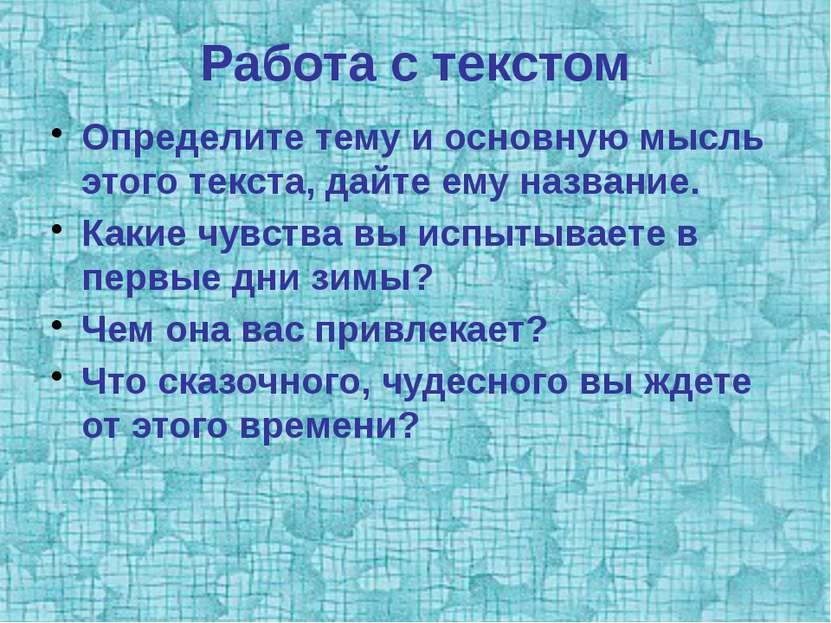 Работа с текстом Определите тему и основную мысль этого текста, дайте ему наз...
