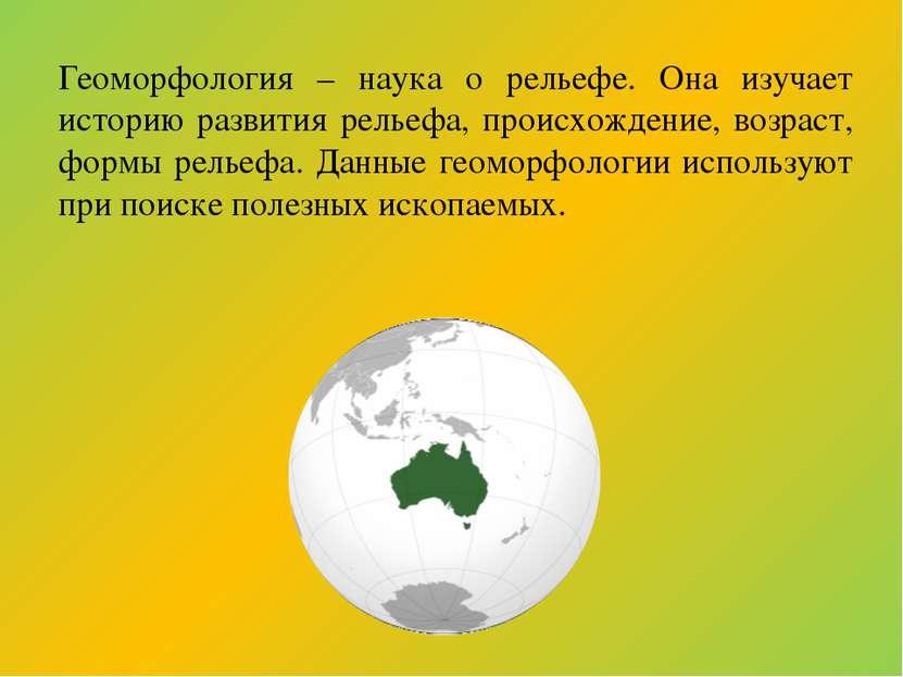 Геоморфология – наука о рельефе. Она изучает историю развития рельефа, происх...