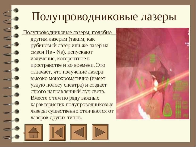 Полупроводниковые лазеры Полупроводниковые лазеры, подобно другим лазерам (та...