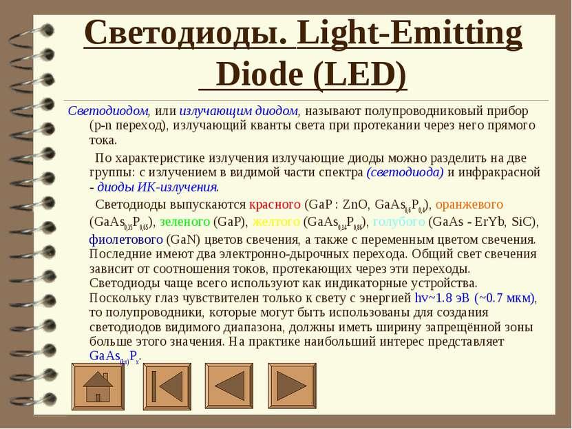 Светодиодом, или излучающим диодом, называют полупроводниковый прибор (p-n пе...