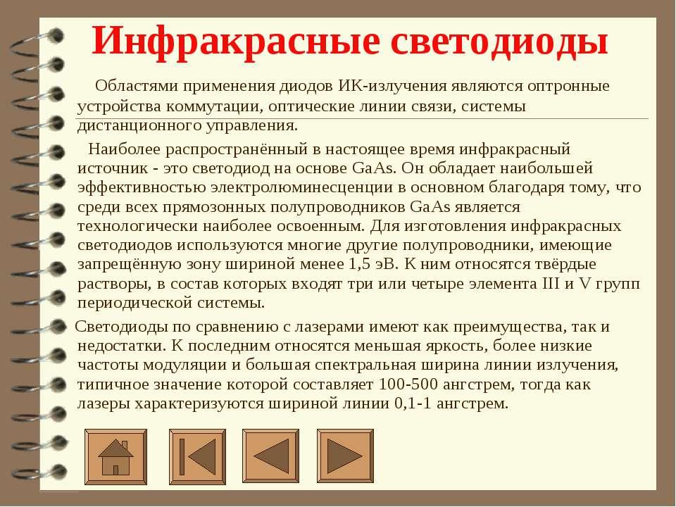 Инфракрасные светодиоды     Областями применения диодов ИК-излучения явля...