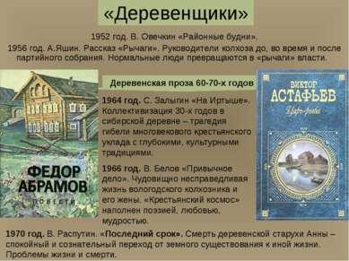 1964 год. С. Залыгин «На Иртыше». Коллективизация 30-х годов в сибирской дере...