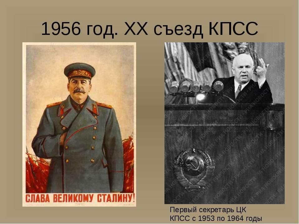 1956 год. XX съезд КПСС Первый секретарь ЦК КПССс1953по1964годы