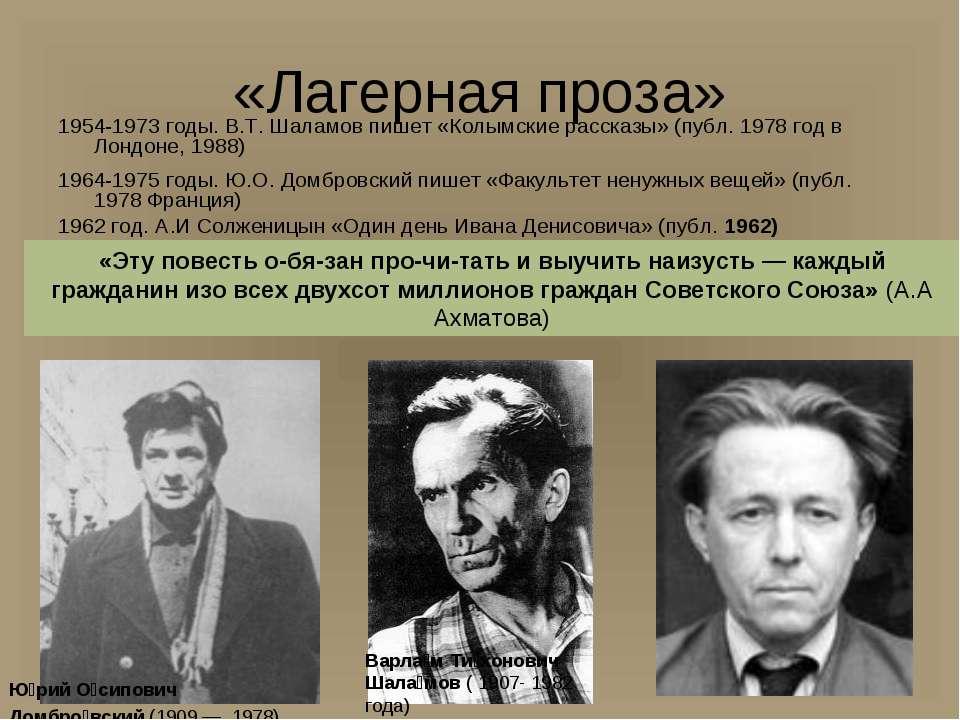 «Лагерная проза» 1954-1973 годы. В.Т. Шаламов пишет «Колымские рассказы» (пуб...