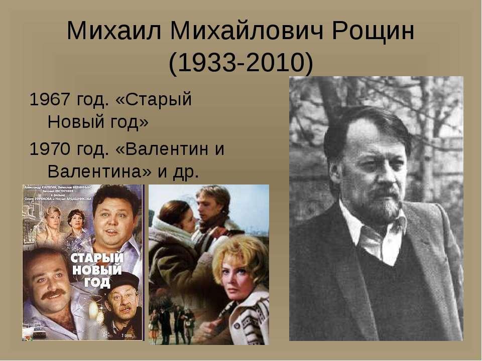 Михаил Михайлович Рощин (1933-2010) 1967 год. «Старый Новый год» 1970 год. «В...