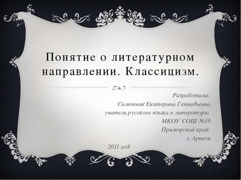 Понятие о литературном направлении. Классицизм. Разработала: Симончик Екатери...