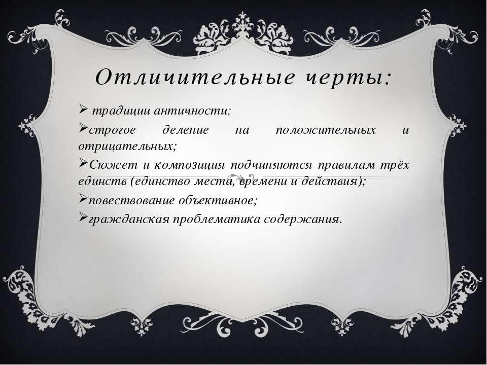 Отличительные черты: традиции античности; строгое деление на положительных и ...