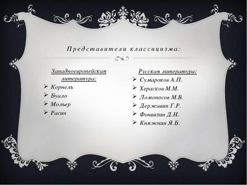 Западноевропейская литература: Корнель Буало Мольер Расин Представители класс...