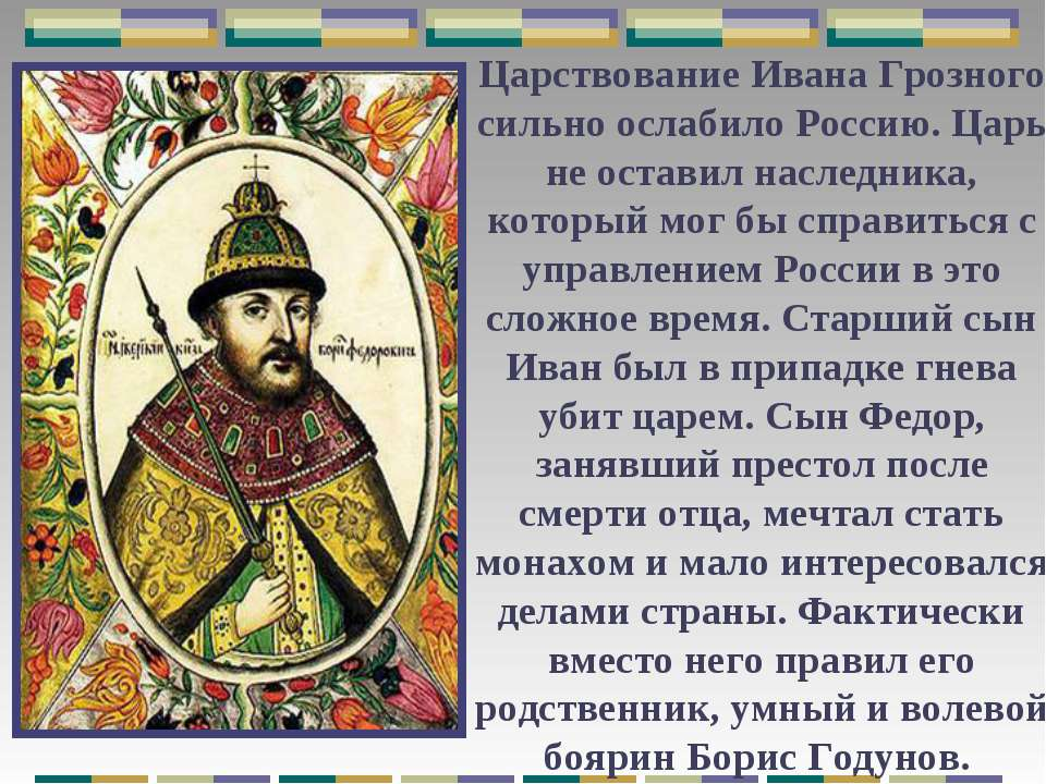 the life and influence of ivan iv the tsar of russia