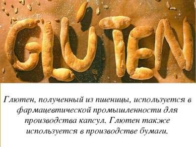 Глютен, полученный из пшеницы, используется в фармацевтической промышленности...