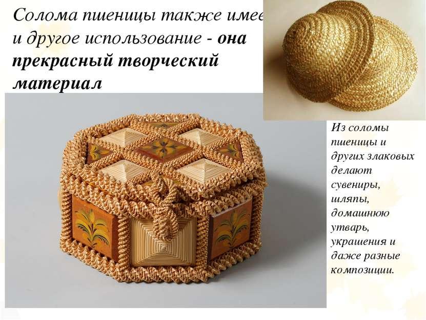 Солома пшеницы также имеет и другое использование - она прекрасный творческий...