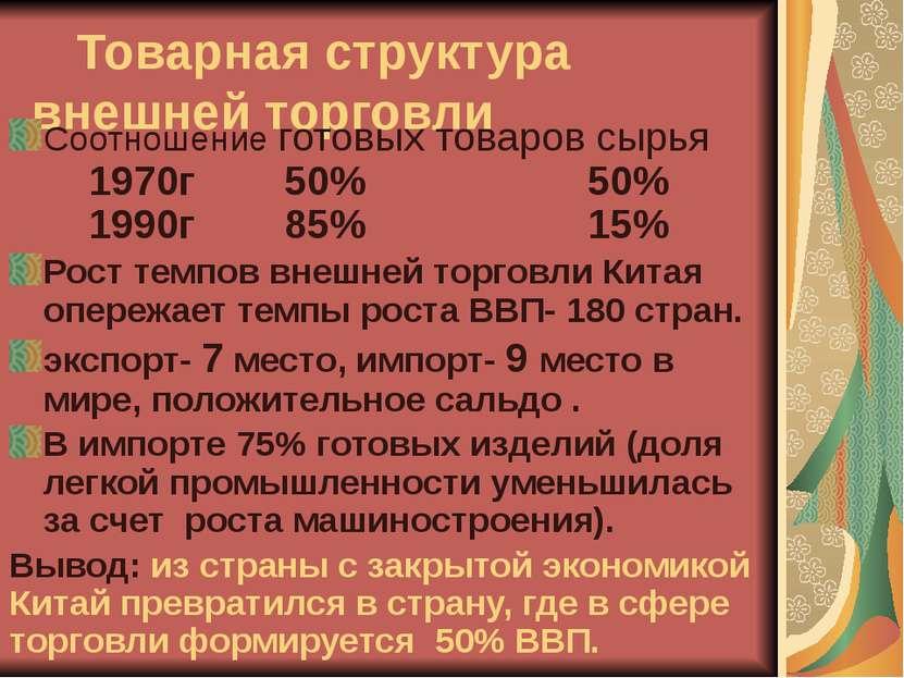 Товарная структура внешней торговли Соотношение готовых товаров сырья 1970г 5...