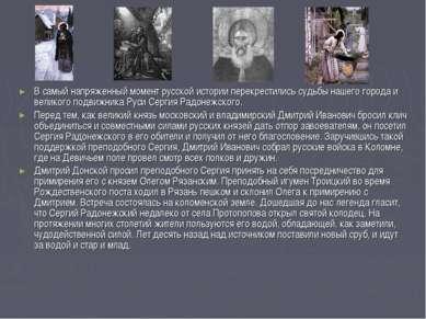 В самый напряженный момент русской истории перекрестились судьбы нашего город...