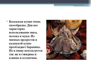 Казахская кухня очень своеобразна. Для нее характерно использование мяса, мол...