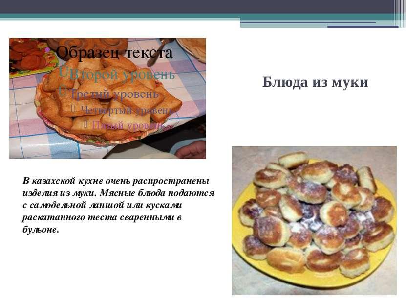 Блюда из муки В казахской кухне очень распространены изделия из муки. Мясные ...