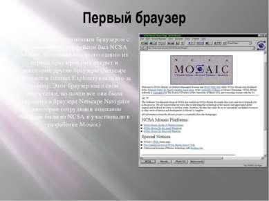 Первый браузер Первым распространённым браузером с графическим интерфейсом бы...