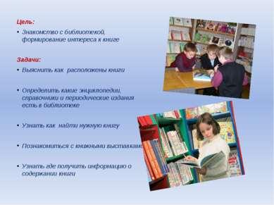 Цель: Знакомство с библиотекой, формирование интереса к книге Задачи: Выяснит...