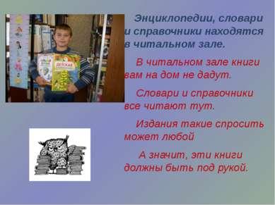 Энциклопедии, словари и справочники находятся в читальном зале. В читальном з...