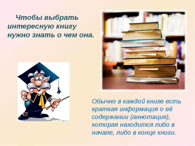 Чтобы выбрать интересную книгу нужно знать о чем она. Обычно в каждой книге е...