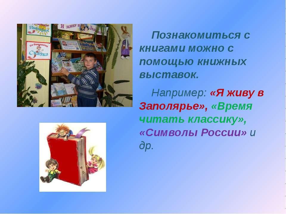 Познакомиться с книгами можно с помощью книжных выставок. Например: «Я живу в...
